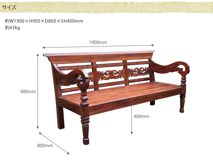アンティークベンチ  ベンチ木製/屋外/ウッドベンチ/おしゃれ/チェア/長椅子/エクステリア/庭/ガーデニング/