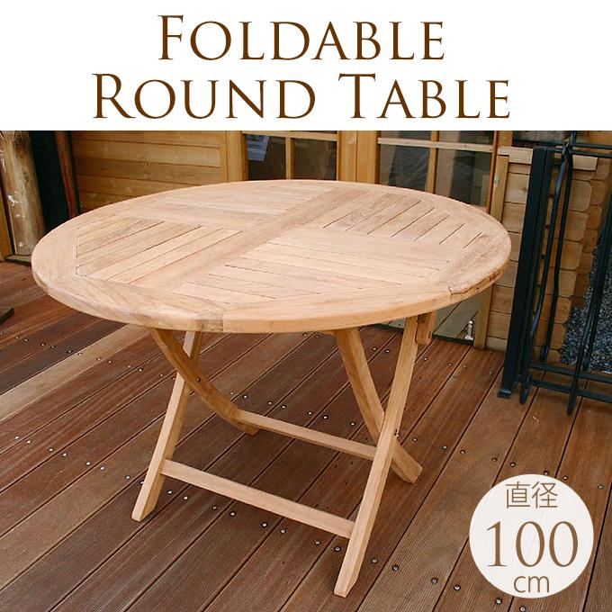 ガーデンテーブル ナチュラルウッド 丸テーブル  ガーデンテーブル木製/天然木/チーク材/屋外/折りたたみ/自然/庭/ウッド/