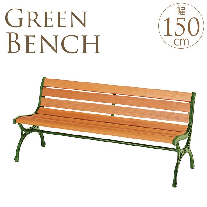 公園木製ベンチ 幅150cm 背もたれ 業務用 ベンチ 木製ガーデンベンチ/公園 広場/待合 施設/ウッドベンチ/休憩所/アウトドア/耐久性/丈夫/病院/