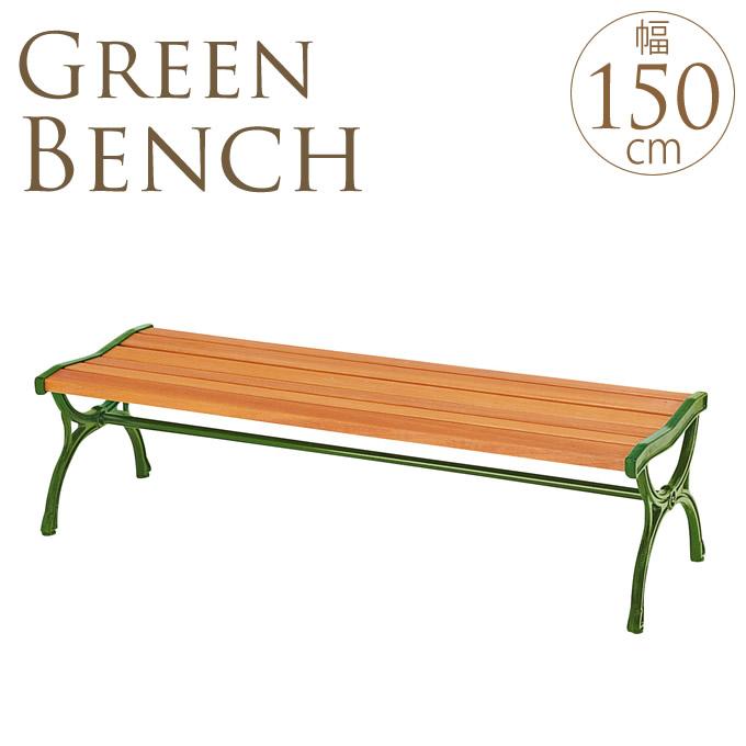 公園木製ベンチ 幅150cm 業務用 ベンチ 木製ガーデンベンチ/公園 広場/待合 施設/ウッドベンチ/休憩所/アウトドア/耐久性/丈夫/病院/
