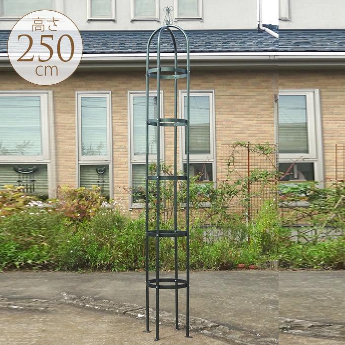 ガーデニングタワー 直径38×高さ250cm アイアンオベリスク/バラ ローズ/鉢 タワー/トレリス/アプローチ/庭/ガーデン/エクステリア/ガーデニング/