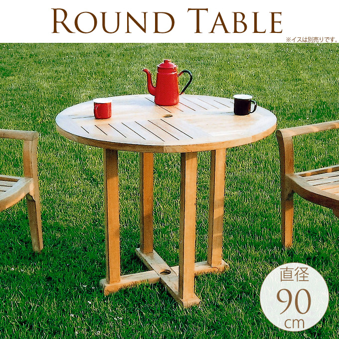 ガーデンテーブル ナチュラルウッド サークルテーブル 4人用スタンダード ガーデンテーブル木製/天然木/チーク材/屋外/円形/自然/庭/ウッド/