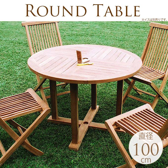 ガーデンテーブル ナチュラルウッド サークルテーブル 4人用ラージ ガーデンテーブル木製/天然木/チーク材/屋外/円形/自然/庭/ウッド/