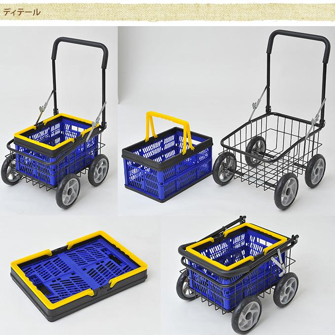 ラクラクかご付き4輪カート 手押し台車/重い 荷物 運び/小さい コンパクト/キャリー/車輪/ショッピング/買い物/