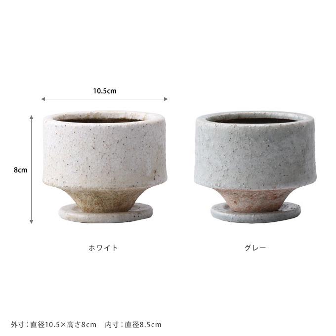 和室になじむ 松帆 S 陶器鉢水抜き穴あり/プランター/おしゃれ/