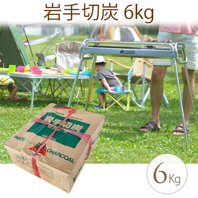 岩手切炭 6kg 炭バーベキュー/コンロ/アウトドア/キャンプ/グリル/無臭/炭焼き/焼肉/焼き鳥/