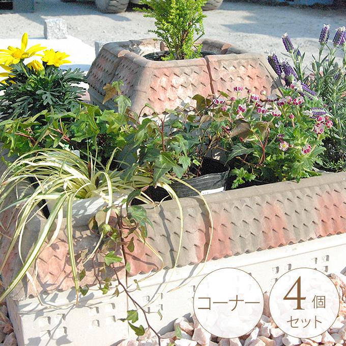 欧風 花壇ブロック オランダの街並み コーナー 4個セット 花壇 レンガ仕切り コンクリート/土留め ガーデニング/簡単 置くだけ 囲い/ヨーロピアン 洋風/西洋/おしゃれ/