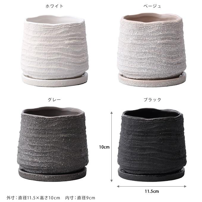 和室になじむ 帰結 台形 陶器鉢水抜き穴あり/プランター/おしゃれ/