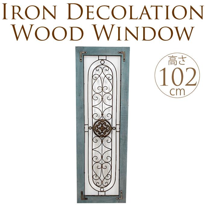 欧風 アンティーク ウィンドウフレーム H102cm ガーデン雑貨 窓北欧 アイアン ガーデニング/壁飾り/ディスプレイ/ウォールデコ/オブジェ/