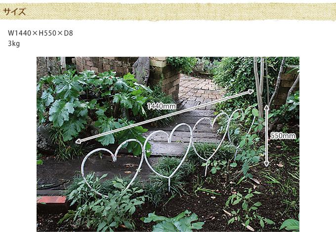 花壇フェンス ラブリーハート 花壇フェンスアイアン/ガーデニング/フラワーフェンス/仕切り/柵/