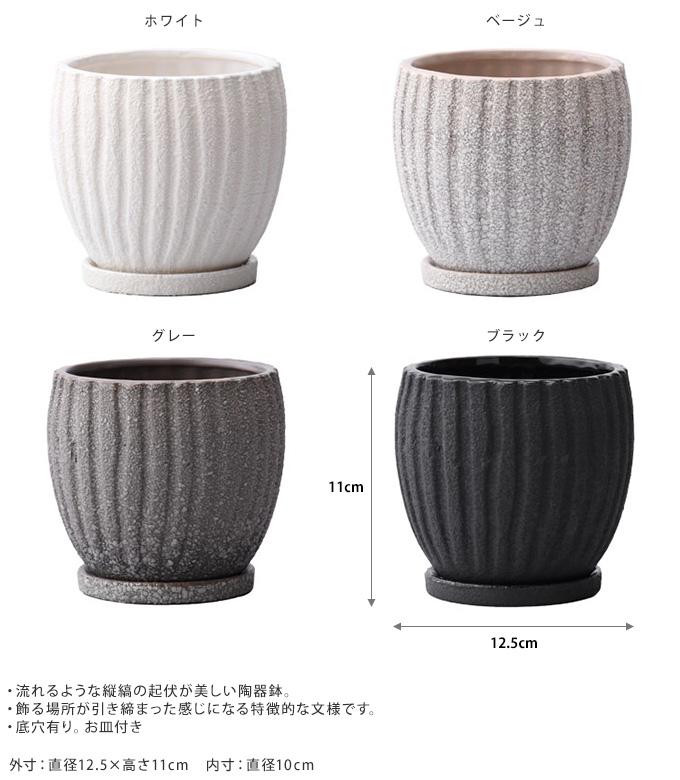 和室になじむ 大地の囁き L 陶器鉢水抜き穴あり/プランター/おしゃれ/