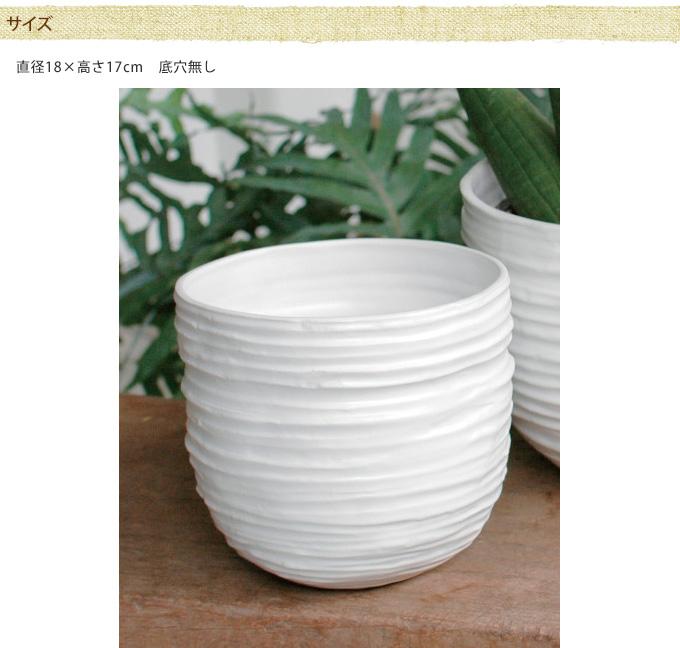 セラミックポット ストライプス Ro S  陶器鉢 ホワイトフラワーポット 白/セラミック 花器/4号/植木鉢/プランター/観葉植物/