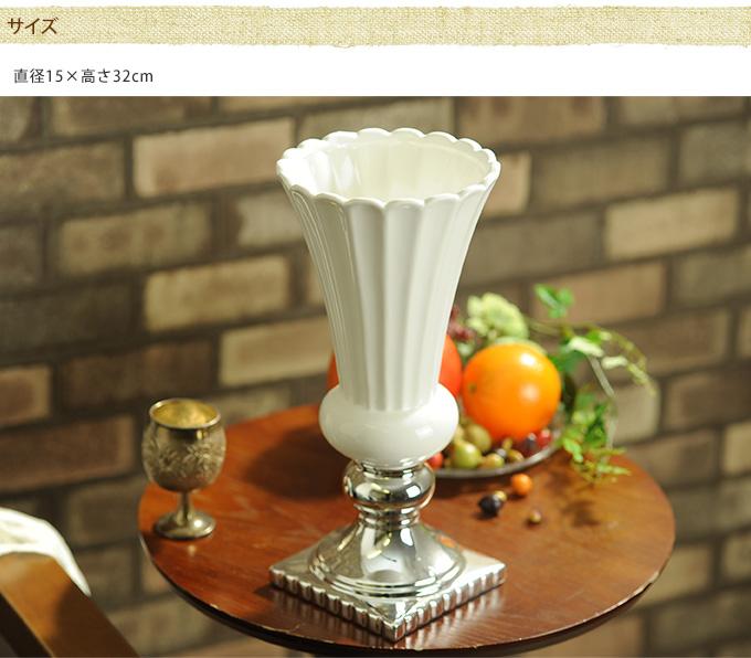 欧州貴族のフラワーベース L ホワイト 北欧 花瓶白色 陶器 白い/かわいい 花器/プランターポット/ヨーロピアン/西洋/おしゃれ/インテリア/エレガント 優美/美しい/