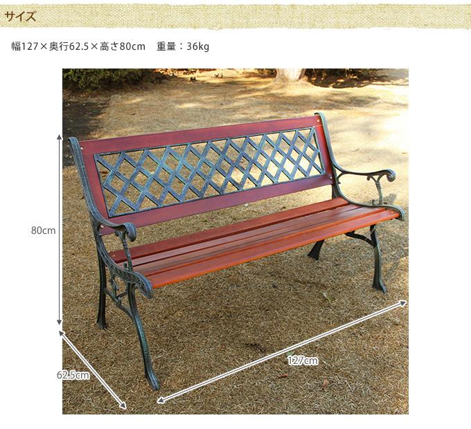 西洋木製ガーデン クロスベンチ ガーデンベンチ木製/アイアン/屋外/庭/ウッド/