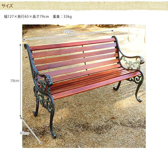 西洋木製ガーデン スタンダードベンチ ガーデンベンチ木製/アイアン/屋外/庭/ウッド/