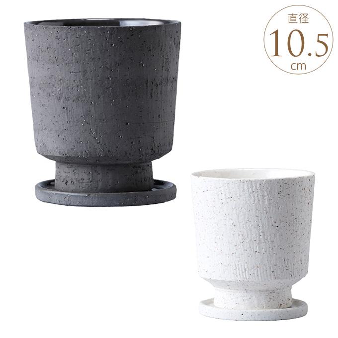 和室になじむ 土の気持ち カップ型 S 陶器鉢水抜き穴あり/プランター/おしゃれ/