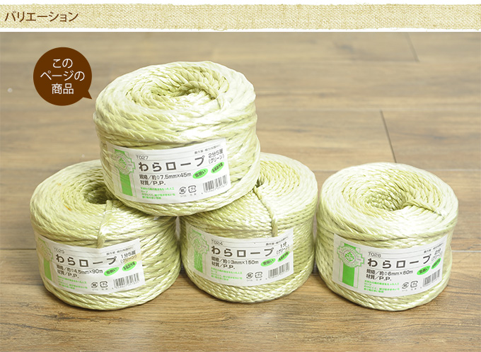 PPガーデニングロープ(2分5厘)  和風ロープ/装飾/ガーデニング/庭/縛る/結ぶ/まとめる/日本/