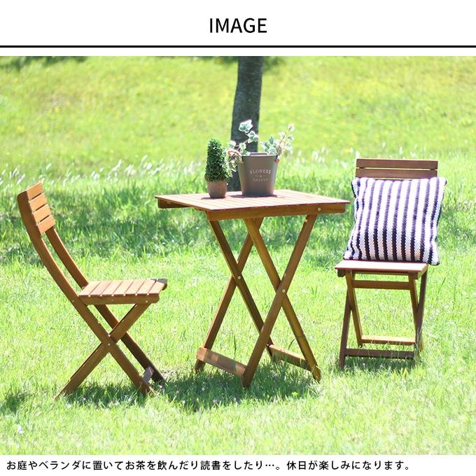 木製 ガーデンテーブル チェア 3点セット ベランダ チェア 屋外椅子 折り畳み/バルコニー 庭/ウッドテーブル/カフェ テラス/折りたたみ/ナチュラル/お庭/自然 天然木/