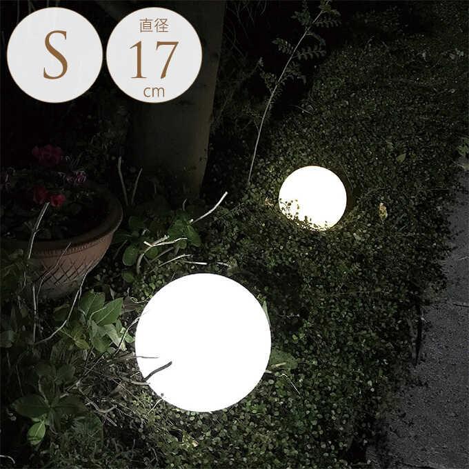 LED 屋外 ソーラーライト 夜を楽しむ 大人空間 光る 球体 ライトボール S 直径17cm ガーデンライトおしゃれ/ソーラー ライト/かわいい/太陽光/光センサー/