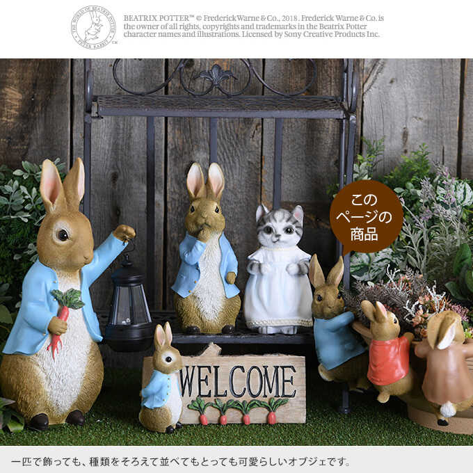 ピーターラビット 鉢オブジェ ひっかけウサギ ガーデン 雑貨絵本 映画/ピーター グッズ/人気 鉢飾り/オブジェ/かわいい/