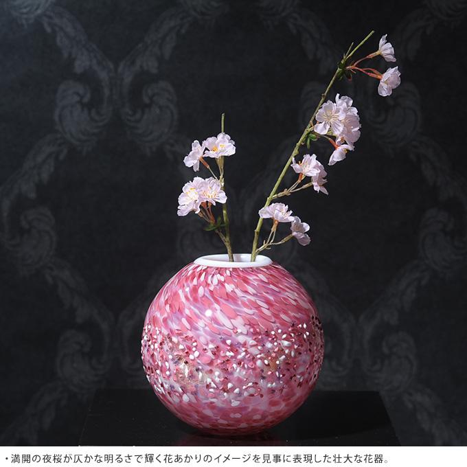 花瓶 ガラス 大型 満天の桜雲 丸花器 花器 大きいおしゃれ 日本製 大きな/フラワーベース/ギフト 贈り物 プレゼント/生け花 活花 生花 活け花/ギフト 贈り物/