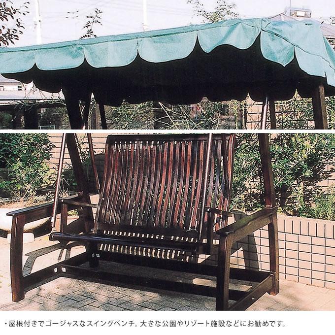 デラックススイングラブベンチ