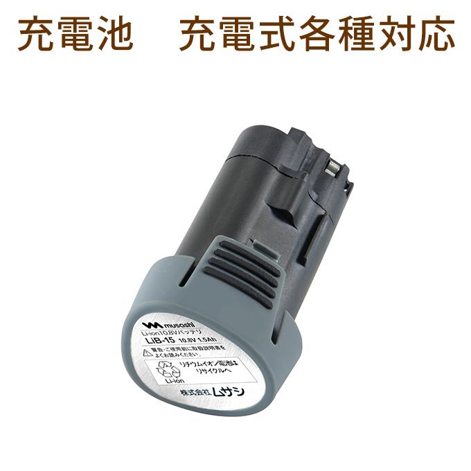 剪定バリカン専用バッテリー (充電池) 専用パーツ取替/LiS-1180用/PL-3001用/PL-3002用/LiH-1350用/LiH-1160用/