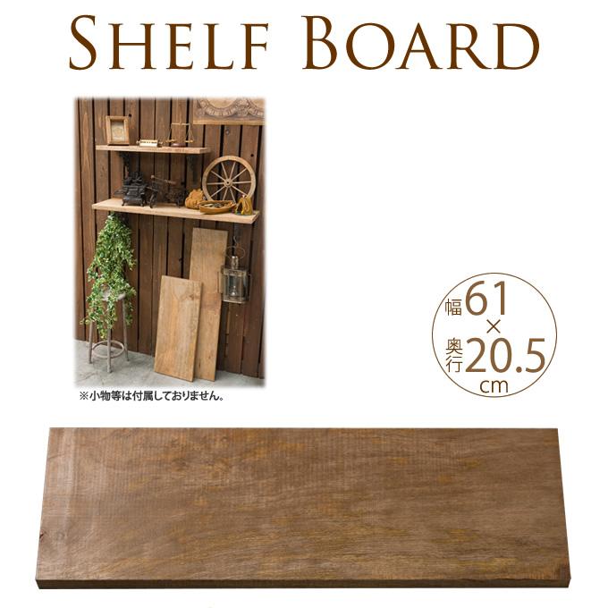 ウォールテーブル 幅61cm×奥行20.5cm(棚板のみ) ウォールシェルフ木製/ウォールラック/壁掛け/棚/飾り棚/棚板/壁面収納/ディスプレイ/インテリア/