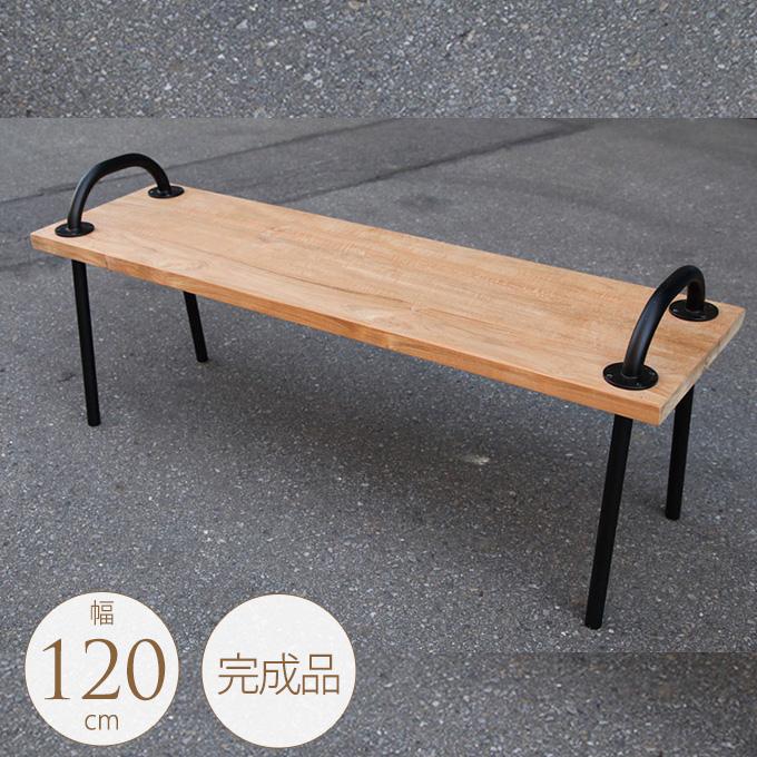 ガーデンベンチ 木製 アイアン グリップ 背もたれなし 幅120cm 屋外ウッドベンチ/天然木/ベランダ 庭 ベンチ/業務 ショップ/施設 休憩 待合/