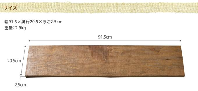 ウォールテーブル 幅91.5cm×奥行20.5cm(棚板のみ) ウォールシェルフ木製/ウォールラック/壁掛け/棚/飾り棚/棚板/壁面収納/ディスプレイ/インテリア/