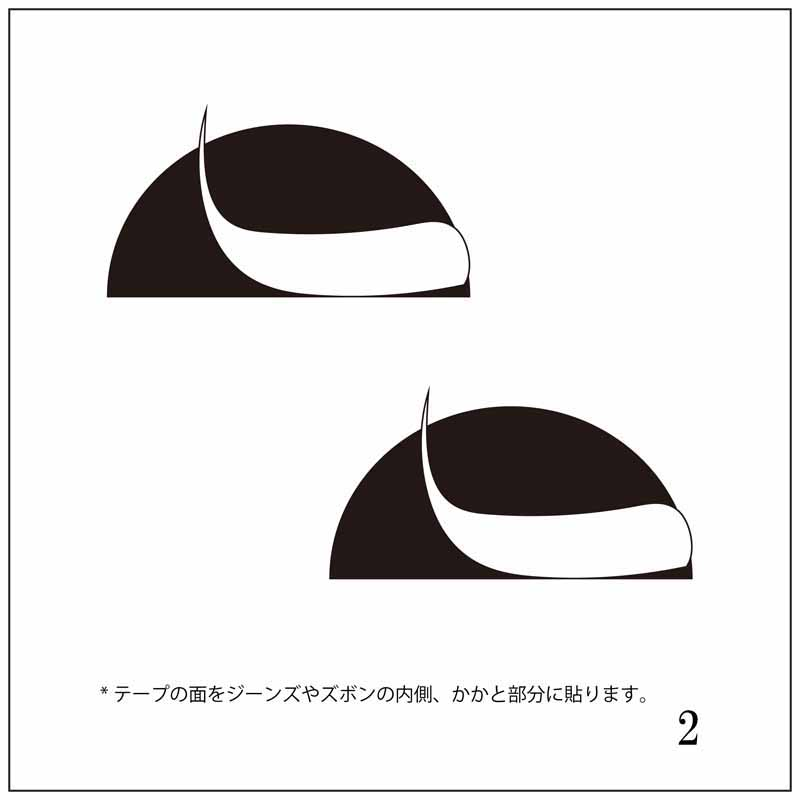 SUSOPA(裾踏み防止パット) 無地タイプ
