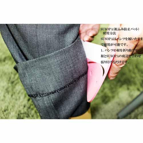 SUSOPA(裾踏み防止パット )無地タイプ 3SET