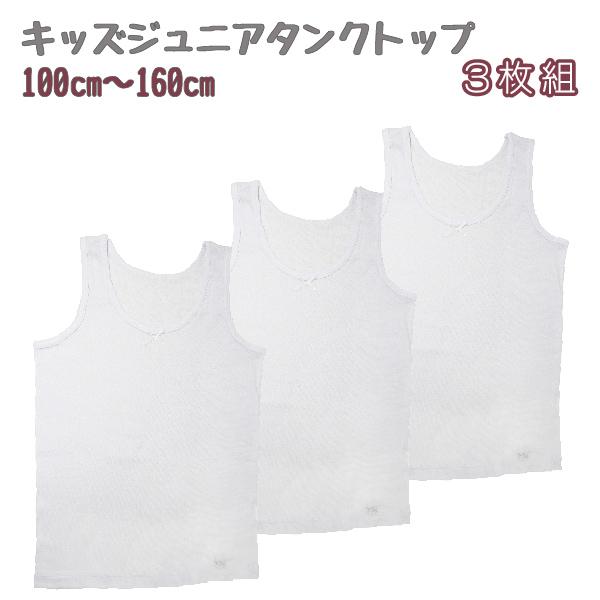 【女の子】キッズジュニア タンクトップ 3枚組 白/無地/リボン付き 100〜160cm【綿100% 吸水速乾】
