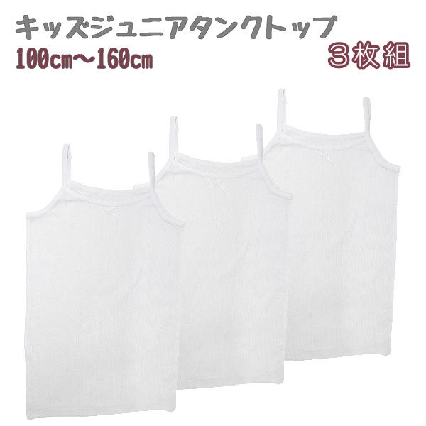 【女の子】キッズジュニア キャミソール 3枚組 白/無地/リボン付き 100〜160cm【綿100% 吸水速乾】