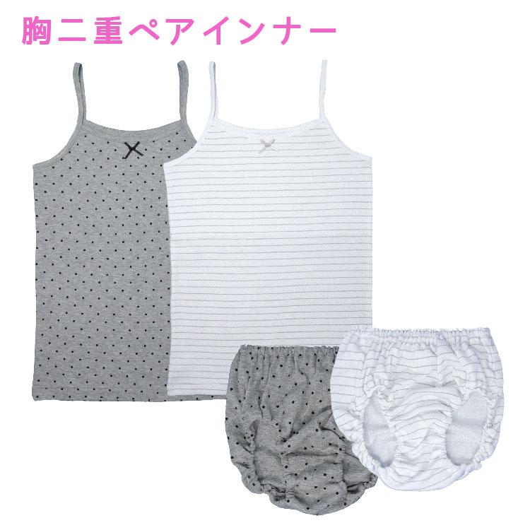 【女の子】キッズジュニアペアインナー キャミソール 2枚組 シンプル/胸二重 130〜165cm【綿100%】