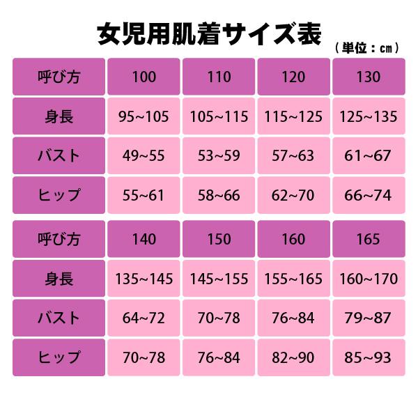 【女の子】キッズジュニア ペアインナー/胸二重キャミソール 2枚組 130〜165cm【綿100%】