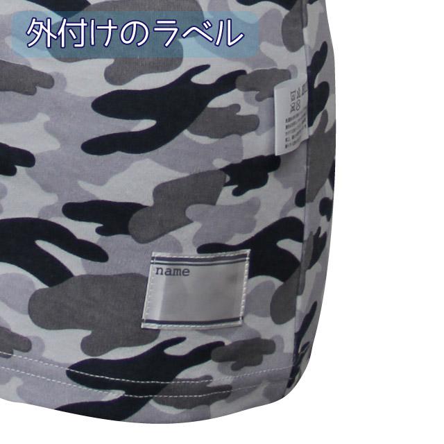 【男の子】子供用介護肌着 厚地半袖 グレー/迷彩 110cm、130cm、150cm 【綿100%】