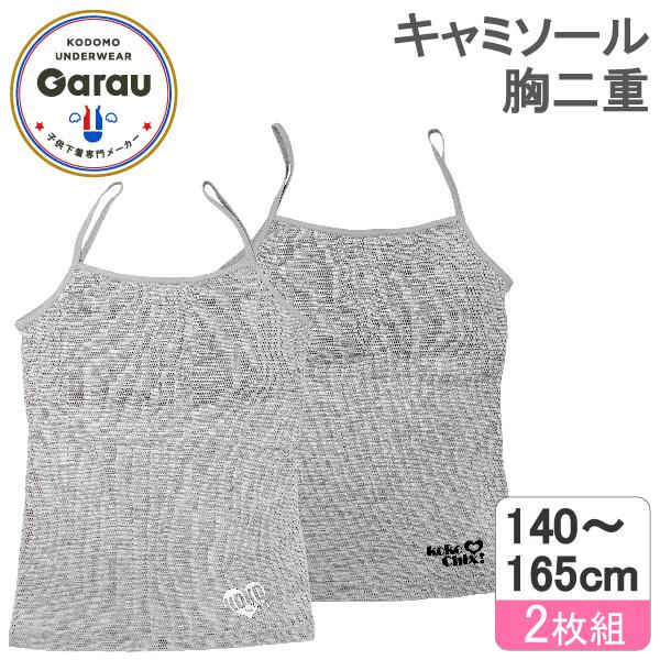 【女の子】胸二重キャミソール 2枚組 グレー杢/ラメワンポイント 140〜165cm【吸水速乾・メッシュ素材】