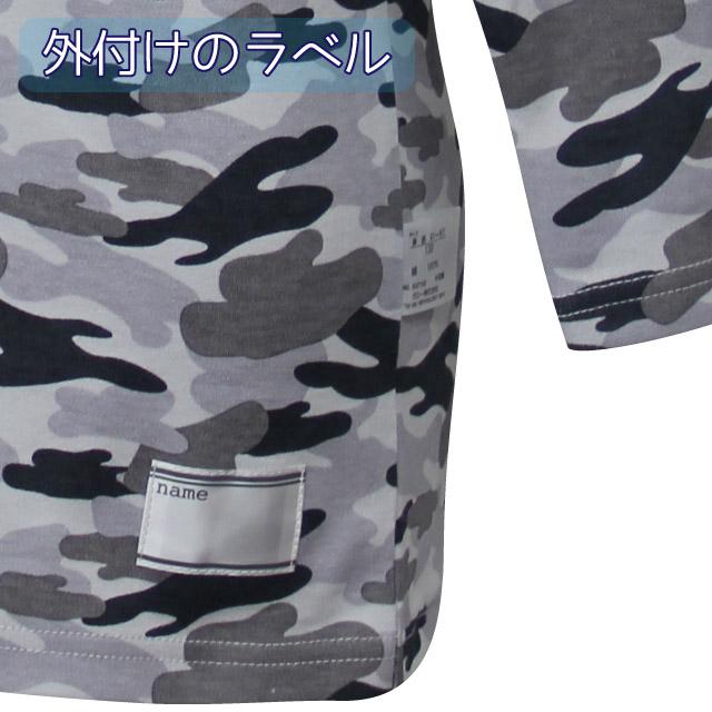 【男の子】子供用介護肌着 厚地長袖 グレー/迷彩 110cm、130cm、150cm 【綿100%】