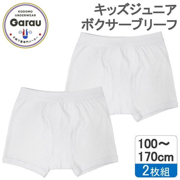 【男の子】キッズジュニア ボクサーパンツ 2枚組 無地/前開き 100〜170cm【綿素材】