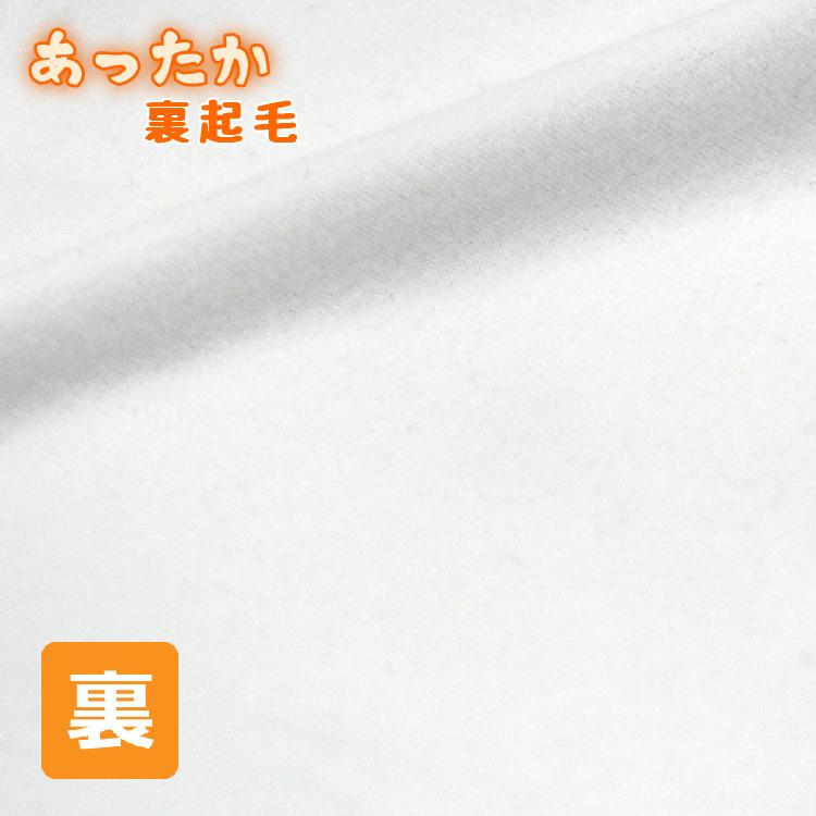 【男女兼用】子供用介護肌着半袖インナー 白/エステルベア天竺 110cm・130cm・150cm・160cm【裏起毛】