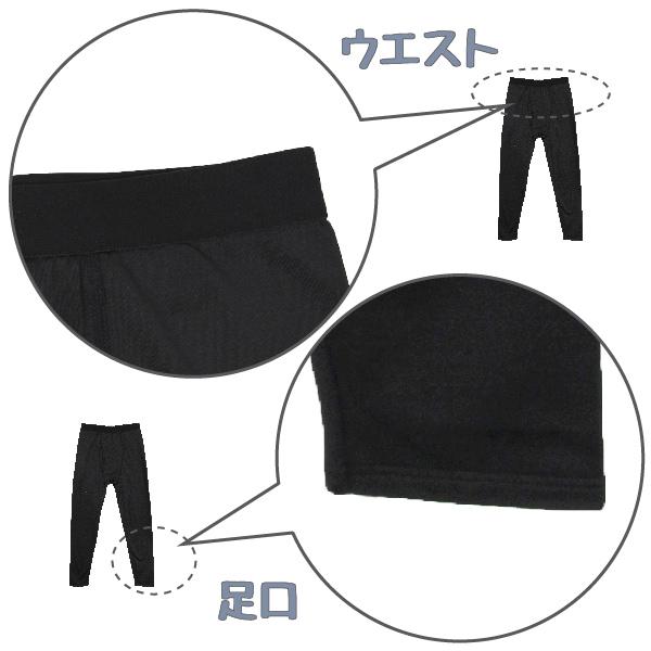 【男の子】キッズジュニア 前開きタイツ 2枚組 黒 110〜160cm【裏起毛/DRY】