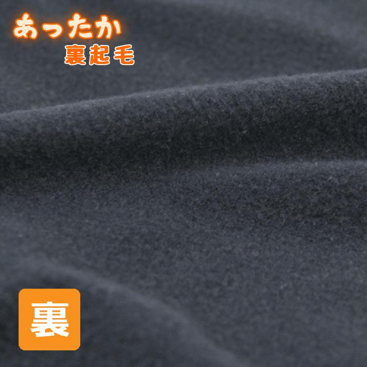 【男女兼用】子供用介護肌着長袖インナー 黒/エステルベア天竺 110cm・130cm・150cm・160cm【裏起毛】