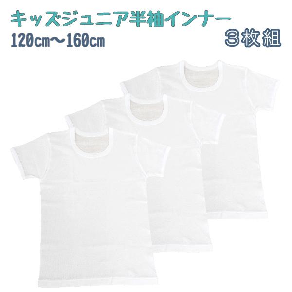 【男の子】半袖インナー 3枚組 白/無地 120〜160cm【綿100% 吸水速乾】