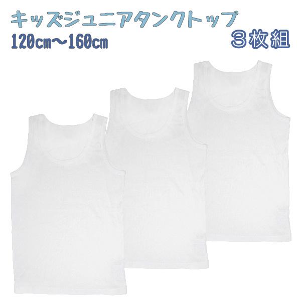 【男の子】タンクトップ 3枚組 白/無地 120〜160cm【綿100% 吸水速乾】