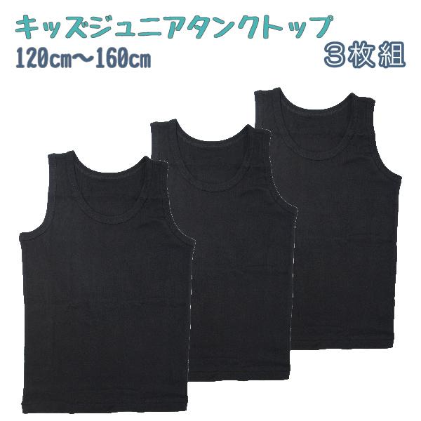 【男の子】タンクトップ 3枚組 黒/無地 120〜160cm【綿100% 吸水速乾】