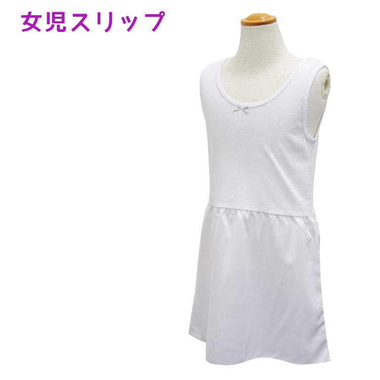 【女の子】ラン型スリップ  白/リボン付き 110〜160cm【上部綿100%】