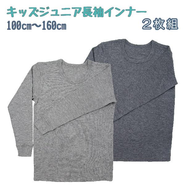 【男の子】キッズジュニア 長袖インナー 2枚組 厚地 グレー/綿混素材 100〜160cm【裏起毛】