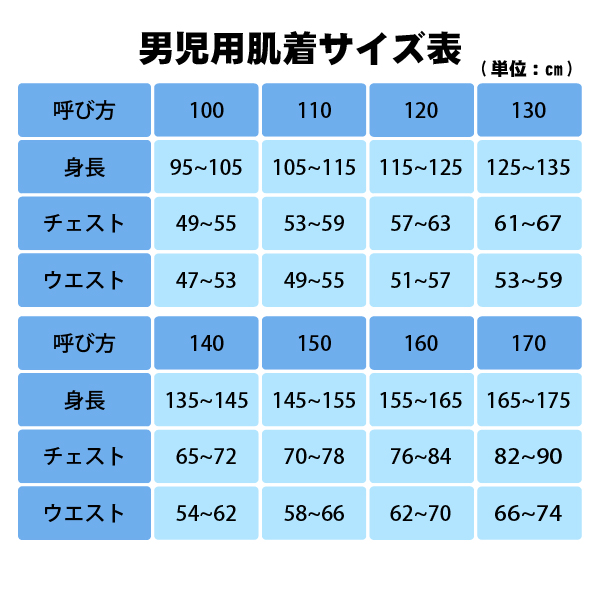 【男の子】半袖インナー 3枚組 杢無地/肌触りやわらか 100〜170cm【綿混素材】