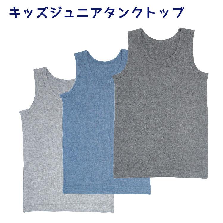 【男の子】キッズジュニアタンクトップ 3枚組 青/肌触りやわらか 100〜170cm【綿混】